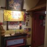 サイアム - お店の入り口