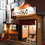 もつ焼 のんき - 2015.12 綾瀬店 店舗外観