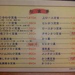 清水屋 - お食事メニュー