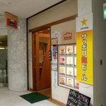 4553195 - おしゃれな建物・アイランドタワーのB1。西新宿駅から地下で直結。
