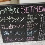 4553198 - 店外の黒板メニュー。