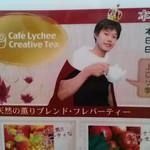 Cafe Lychee - メニュー