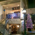 横濱元町 霧笛楼 - 2016年度クリスマスイルミネーション