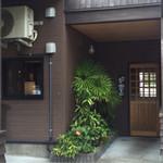 澄の家 - 入り口