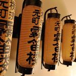 横濱元町 霧笛楼 - 人力車でお出迎えしていた頃の面影を残す提灯を2階エントランスに。
