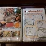 活麺富蔵 - メニュー3