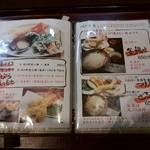 活麺富蔵 - メニュー2