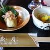 壺月 - 料理写真:前菜:焼き茄子浸し、酢の物
