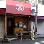 活麺富蔵 - 外観