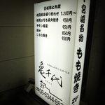 宮崎郷土料理と佳酒・佳菜 亀千代 -