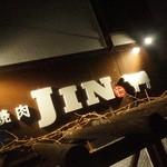 ワインとヤキニク円山JIN - サイン