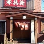 shodaigyuutanakabee - 店舗外観