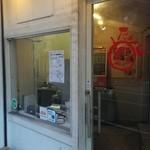 たいむ - 店舗入口