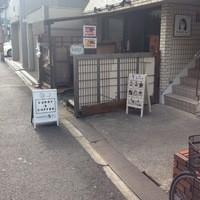 ミッドナイト サン - 店前の通りから見た写真です。白い看板が目印です。