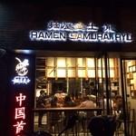 Ramen Samurai Ryu -