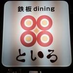 鉄板diningといろ - 看板