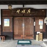 "Sobafuji - 出石皿そば そば藤で""そば道場""を体験しました"