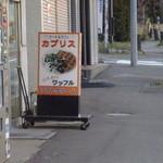 カプリスCake&Cafe - 看板