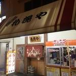 元祖 札幌や - ☆外観は昔懐かしの印象です☆