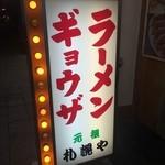 元祖 札幌や - ☆こちらの看板が目印です☆