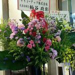 九州うまかもん エビス - お祝いのお花