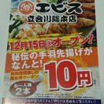 九州うまかもん エビス - 期限無しクーポン券:手羽先唐揚げ一人2本10円
