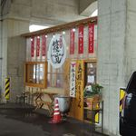 篠寛 - 外観1 この日は牛骨ラーメンも提供してました