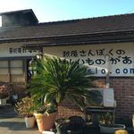 salt&cafe - 製塩所