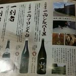 九州うまかもん エビス - 焼酎