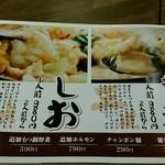 九州うまかもん エビス - メニュー