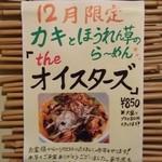 鶏の穴 - カキとほうれん草のら~めん「theオイスターズ」(2015年12月限定)