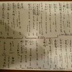 45556669 - 訪問日のお酒メニュー