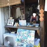 甘味茶房 かすが - お店の前でお団子を焼いています。