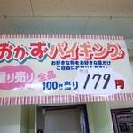 45558123 - おかずバイキング(100g)¥179