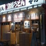 京橋 うどん - 外観