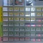 京橋 うどん - 自動券売機