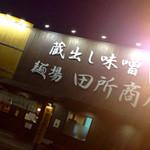 田所商店 - 味噌ラーメン専門店さんです