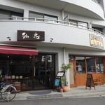 珈房・自家焙煎珈琲豆店 - 店頭