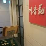 四川料理 川香苑 - 地下の入口あたり