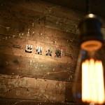 巴里食堂 -