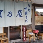 45570970 - 賀乃屋