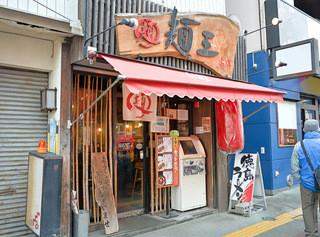 麺王 徳島駅前本店 - 麺王 徳島駅前本店さん