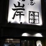 45576847 - 麺屋 山岸