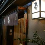 伊勢廣 京橋本店 - 夜の店構え