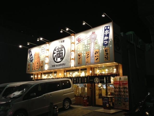 大阪屋台居酒屋 満マル 小松店