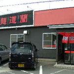 麺道蘭 二戸店 - 麺道蘭