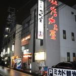 たから屋 - 大曽根駅から徒歩3分です