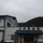 大松屋食堂 - 1512_大松屋食堂_店外観