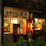 ぎょうざの店 丸銀 - 大曽根駅から徒歩3分です