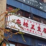 麻辣王豆腐 - 麻辣王豆腐